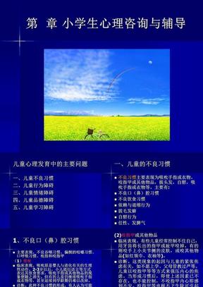 第8章_小学生心理咨询与辅导.ppt