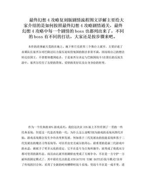 最终幻想4复刻版图文攻略.doc