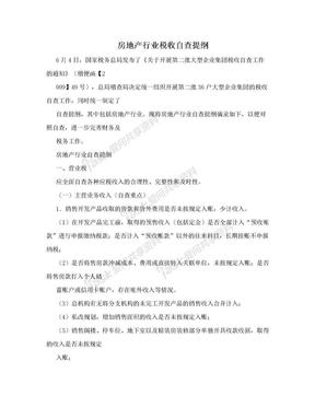 房地产行业税收自查提纲.doc