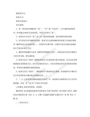 某房地产公司财务检查工作表值得内部审计借鉴.doc