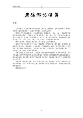 老残游记续集.pdf