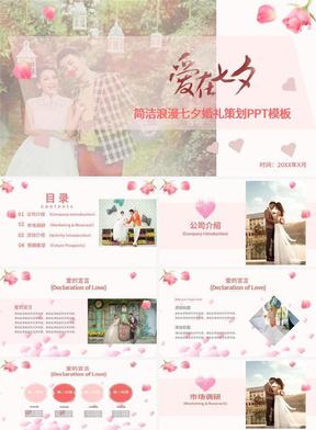 简洁浪漫七夕婚礼策划PPT模板