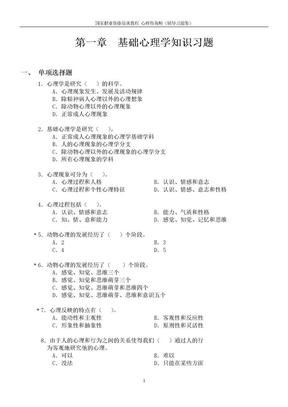 基础心理学知识习题.doc