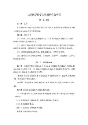 5.沈阳医学院学生社团联合会章程2.doc