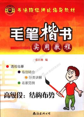 毛笔楷书实用教程高级段结构布势.pdf