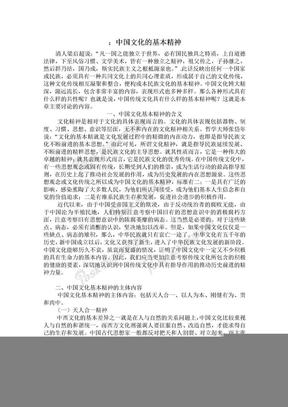 中国文化的基本精神.doc