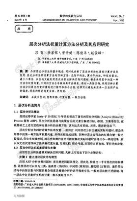 层次分析法权重计算方法分析及其应用研究 (1).pdf