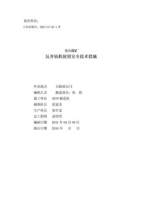 反井钻机使用安全技术措施.doc