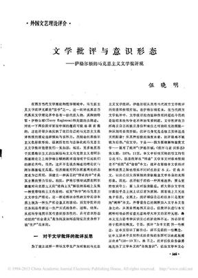 文学批评与意识形态_伊格尔顿的马克思主义文学批评观_伍晓明.pdf