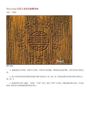 Photoshop打造古老的木板雕刻画.doc
