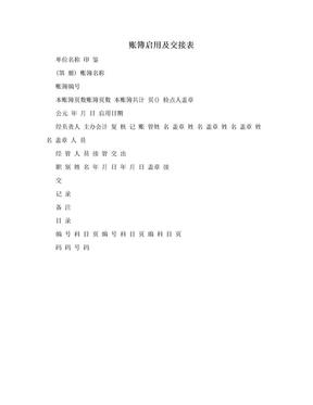 账簿启用及交接表.doc