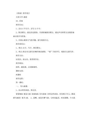 【农村小学二年级《雷雨》公开课教案】.doc