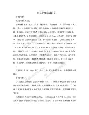 医院护理病历范文.doc