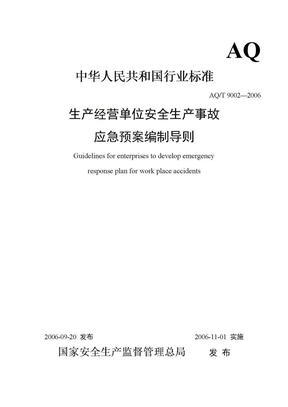 《生产经营单位安全生产事故应急预案编制导则》AQ_T9002-2006.doc