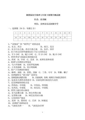 湘教版初中地理七年级下册期中测试题.doc