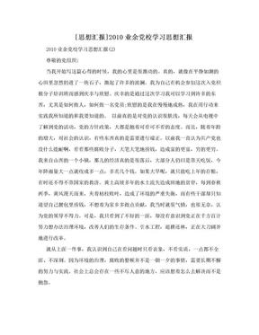 [思想汇报]2010业余党校学习思想汇报.doc