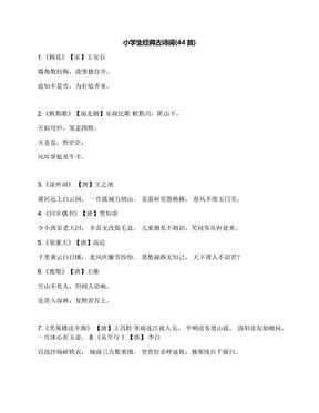 小学生经典古诗词(44首).docx