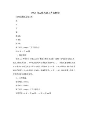 10KV电力线路施工方案解读.doc