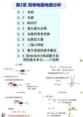 清华大学电路原理于歆杰课件6-2.ppt