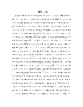 舞姬 日文.doc