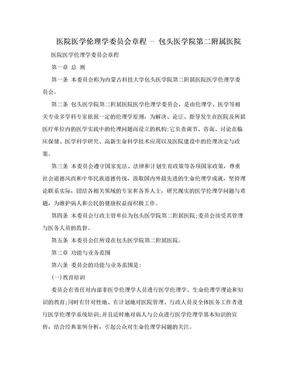 医院医学伦理学委员会章程 - 包头医学院第二附属医院.doc