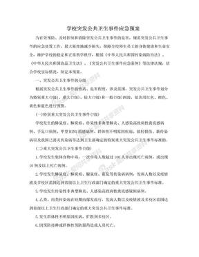 学校突发公共卫生事件应急预案.doc