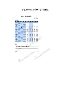 中小互联网企业薪酬体系设计模板.doc