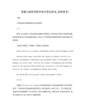 中国电弧炉炼钢的现状及发展趋势.doc
