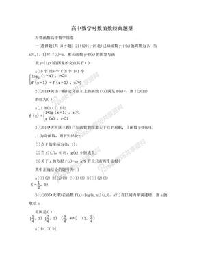 高中数学对数函数经典题型.doc