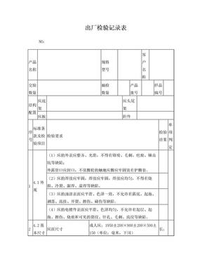 出厂检验记录表.doc