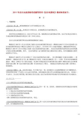 2011年会计从业资格考试会计电算化讲义(最新版).doc