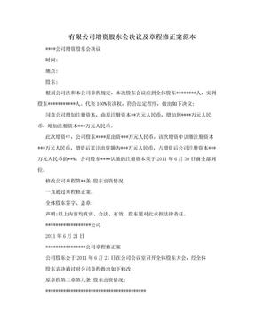 有限公司增资股东会决议及章程修正案范本.doc