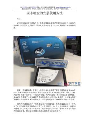 固态硬盘的安装使用方法.docx