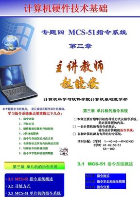 专题四第三章计算机硬件技术基础赵晓安.ppt