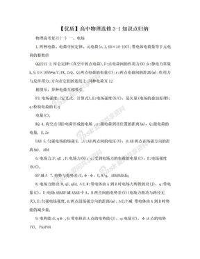 【优质】高中物理选修3-1知识点归纳.doc