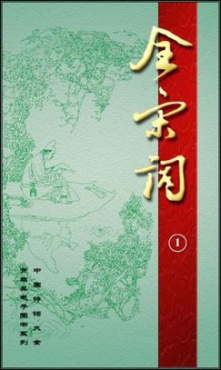 全宋词1.PDF