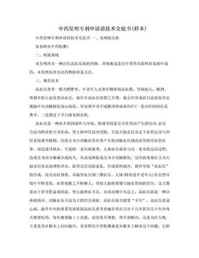 中药发明专利申请请技术交底书(样本).doc