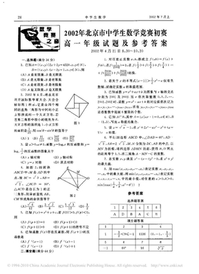 2002年北京市中学生数学竞赛初赛高一年级试题及参考答案.pdf
