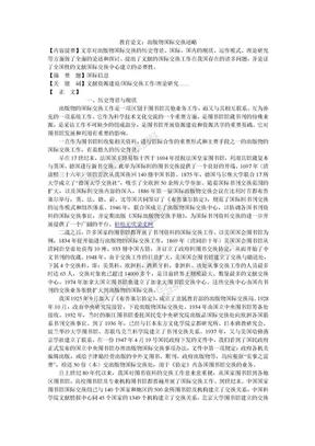 教育论文:出版物国际交换述略.doc
