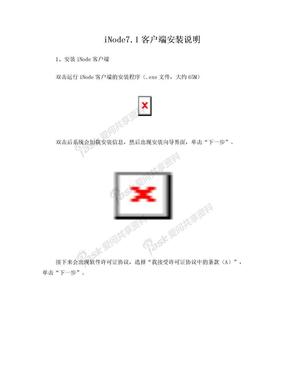 iNode7.1版客户端安装说明
