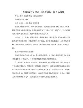 [汇编]没有了里弄  上海将成为一座失忆的城.doc