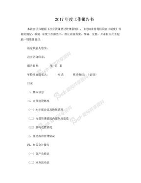 2017年协会年检报告书.doc