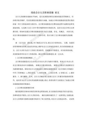 浅论会计人员职业道德 论文.doc