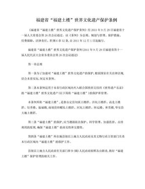 福建省福建土楼世界文化遗产保护条例.doc