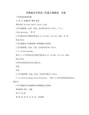 译林版小学英语三年级上册教案 全册.doc