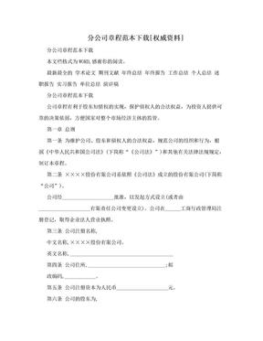 分公司章程范本下载[权威资料].doc