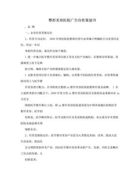 整形美容医院广告宣传策划书.doc