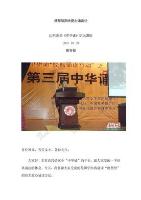 德慧智阳光爱心诵读法.doc 熊春锦先生的讲座讲学资料