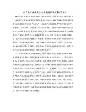 市农业产业化龙头企业发展情况汇报(范本).doc