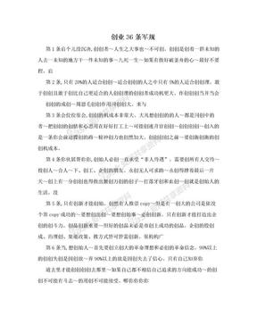 创业36条军规.doc